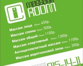 Фото массажного салона Massage room в городе Красноярск